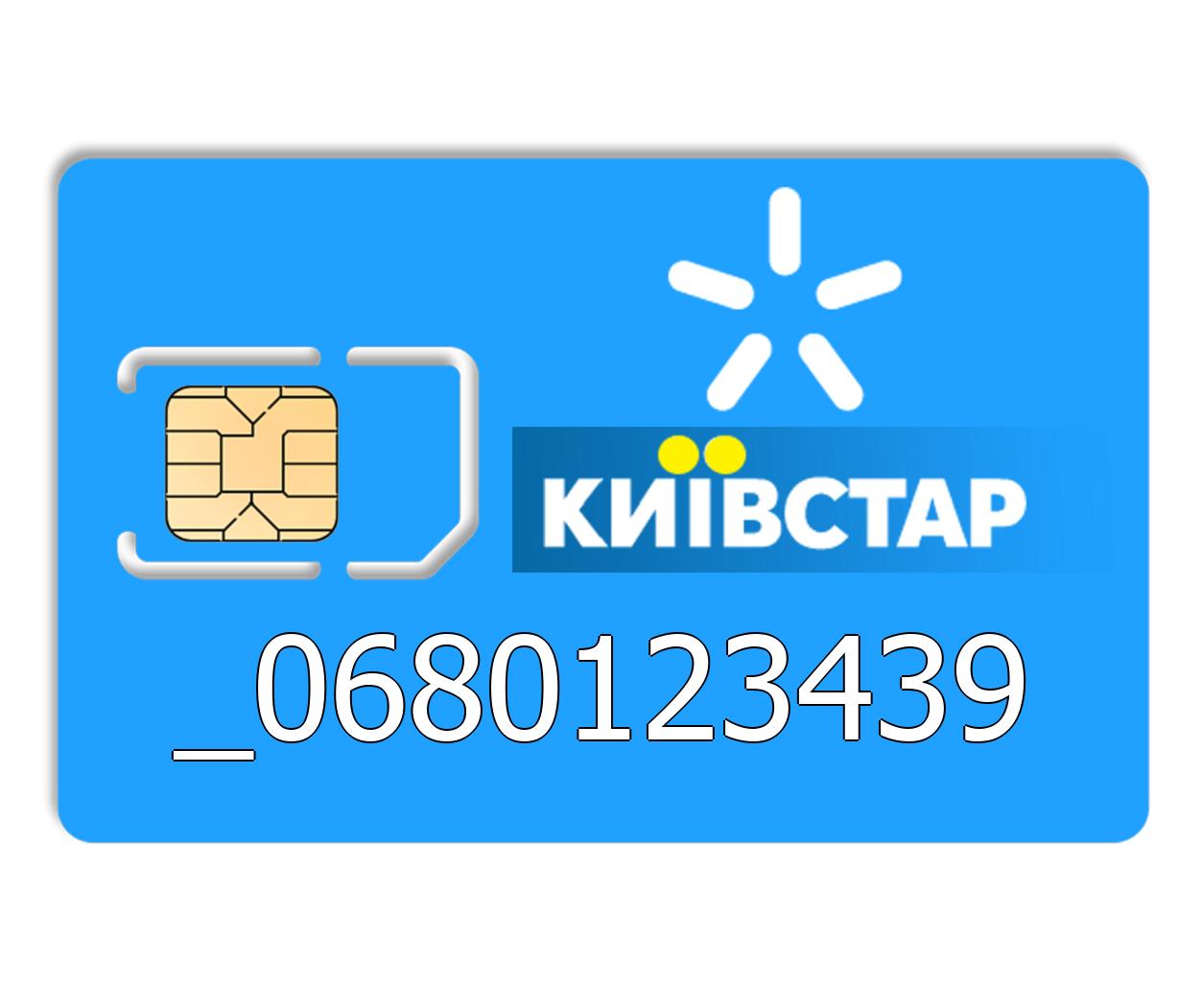 Красивый номер Киевстар 068-01234-39
