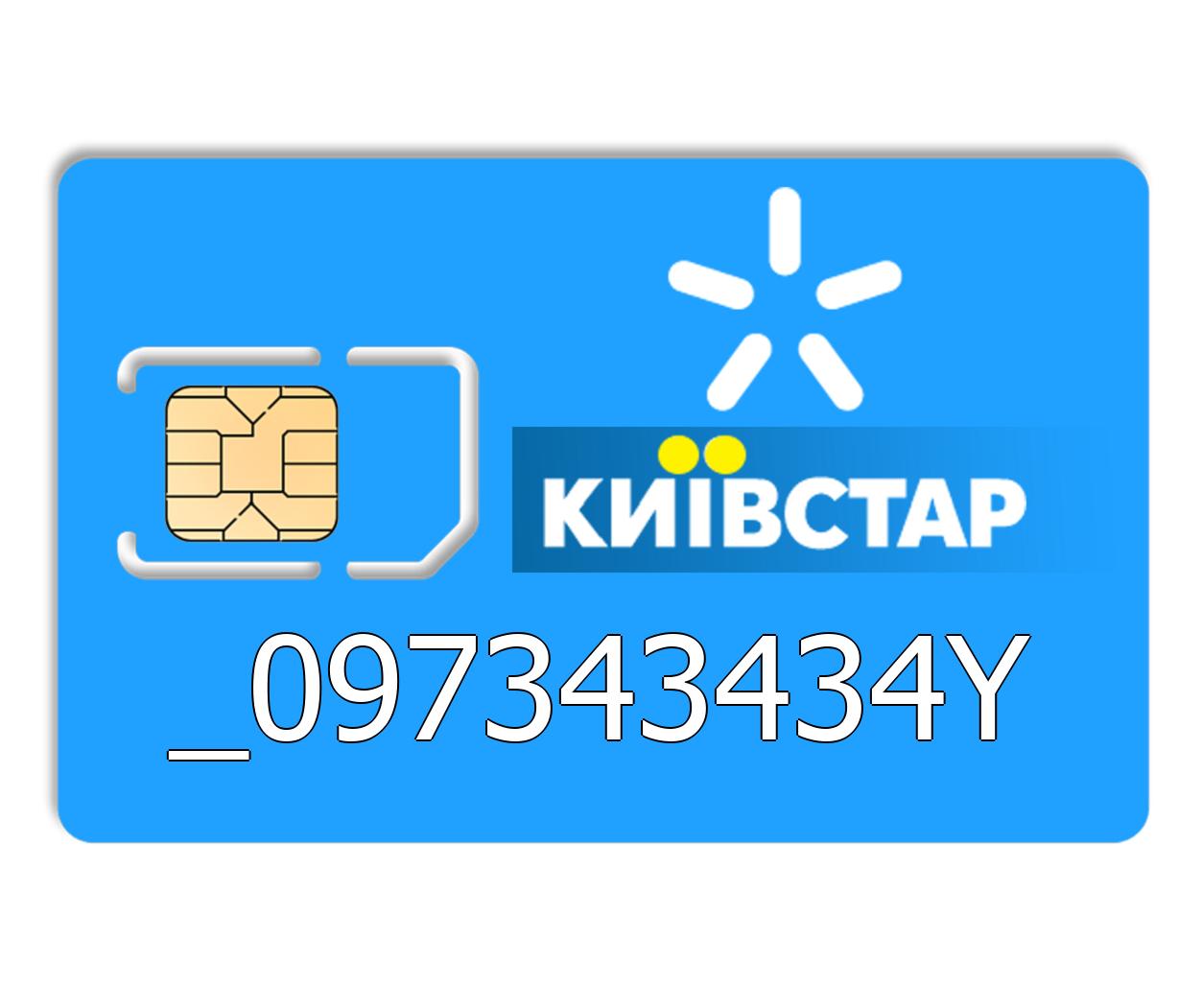 Красивий номер Київстар 097343434Y