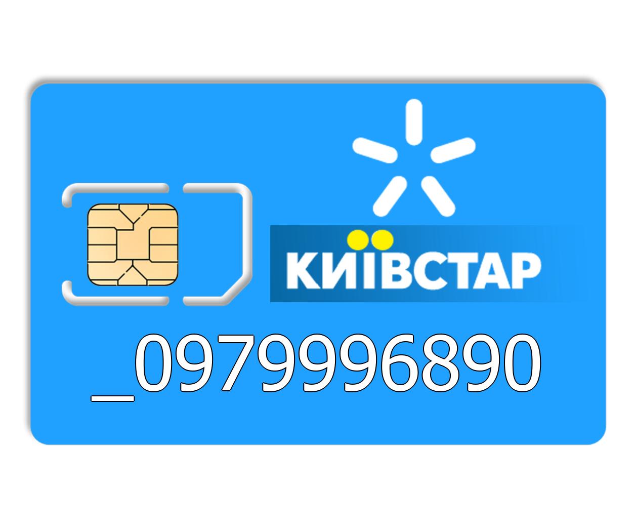 Красивый номер Киевстар 097-999-68-90