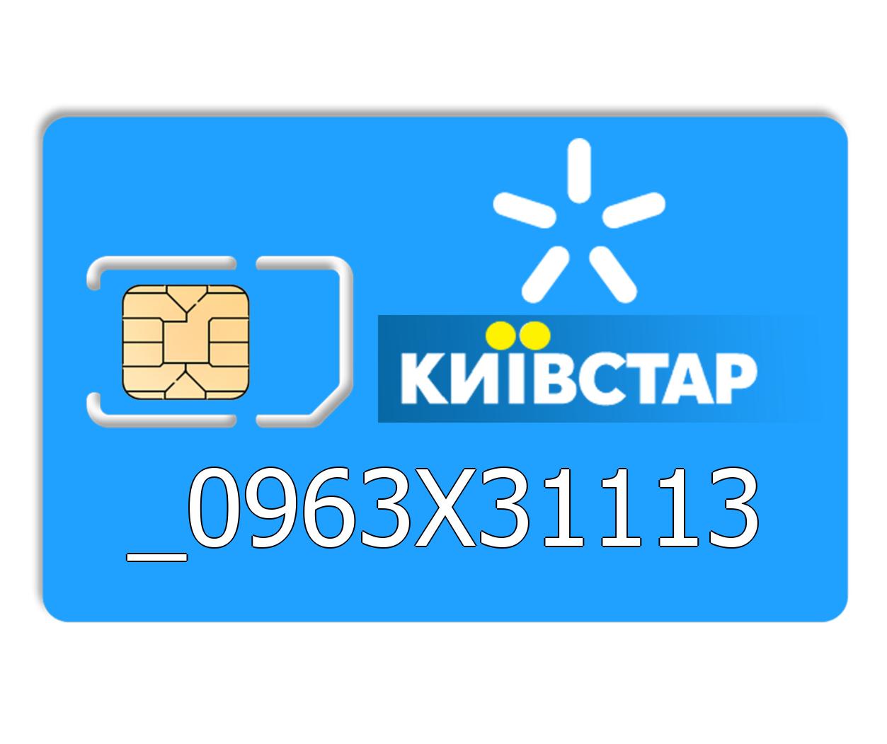 Красивий номер Київстар 096-3X3-111-3