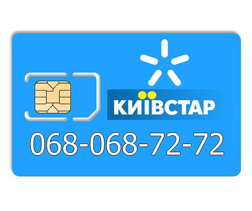 Красивый номер Киевстар 068-068-72-72, фото 2