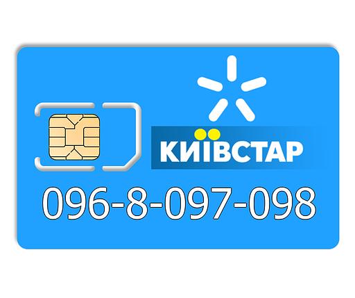 Красивый номер Киевстар 096-8-097-098, фото 2