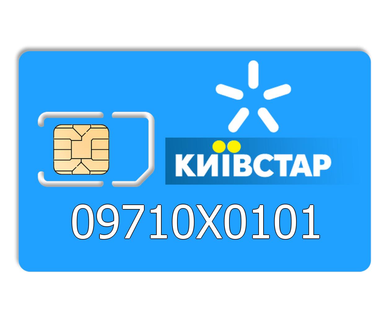 Красивый номер Киевстар 09710X0101