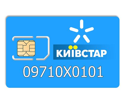 Красивый номер Киевстар 09710X0101, фото 2