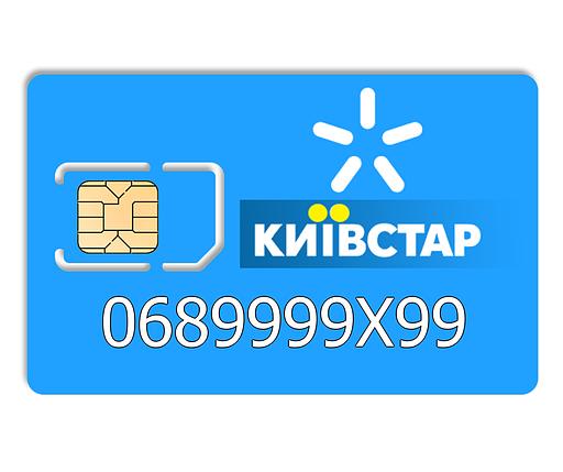 Красивый номер Киевстар 0689999X99, фото 2