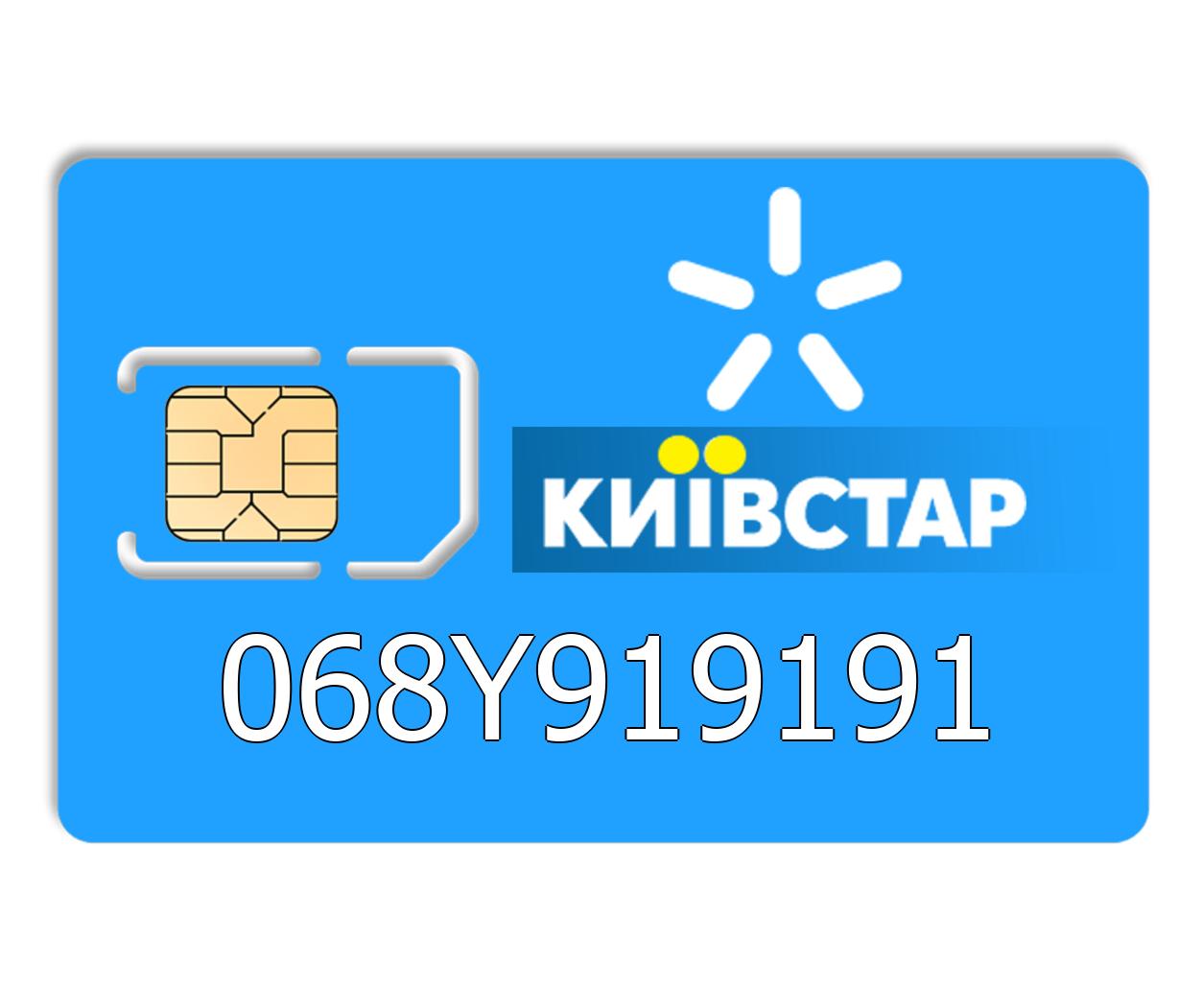 Красивый номер Киевстар 068Y919191