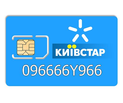 Красивый номер Киевстар 096666Y966, фото 2