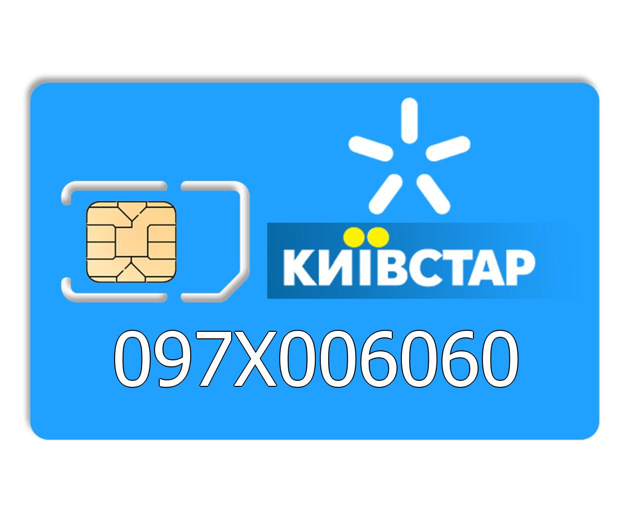 Красивый номер Киевстар 097X006060