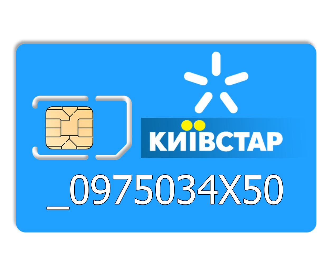 Красивый номер Киевстар 097-50-34X-50