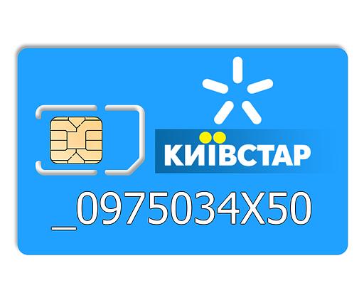 Красивый номер Киевстар 097-50-34X-50, фото 2