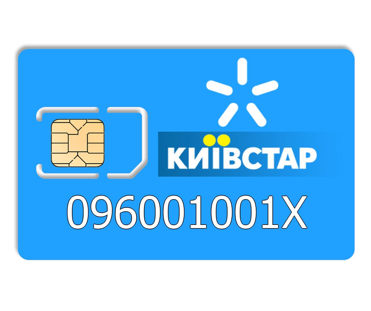 Красивый номер Киевстар 096001001X