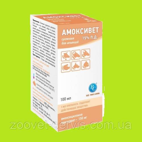 Суспензия для инъекций Амоксивет 15% П.Д. флакон 100мл