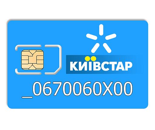 Красивый номер Киевстар 0670060X00, фото 2