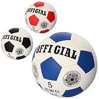 Мяч футбольный OFFICIAL 2500-202  размер5