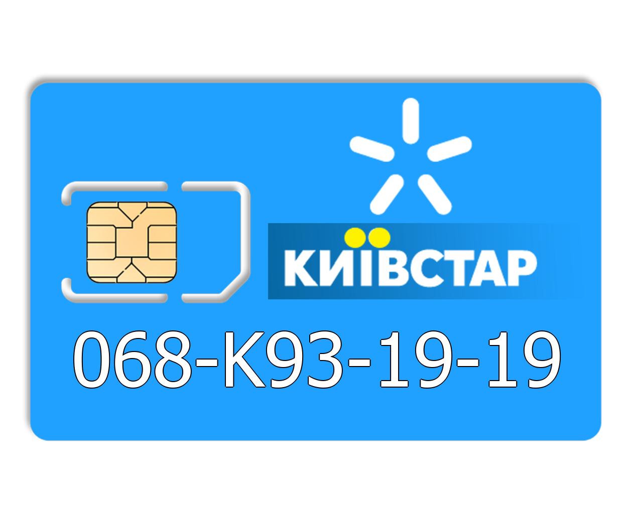 Красивый номер Киевстар 068-K93-19-19