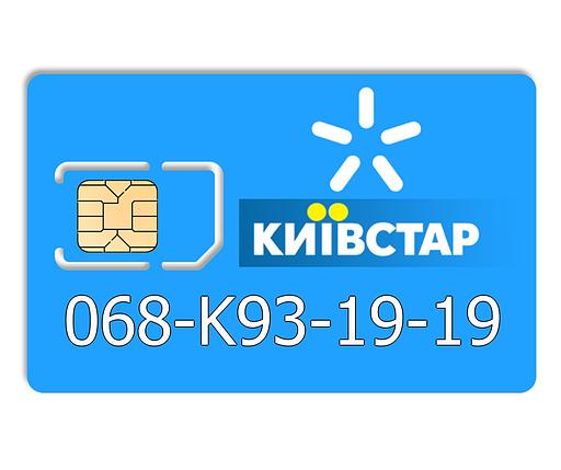 Красивый номер Киевстар 068-K93-19-19, фото 2