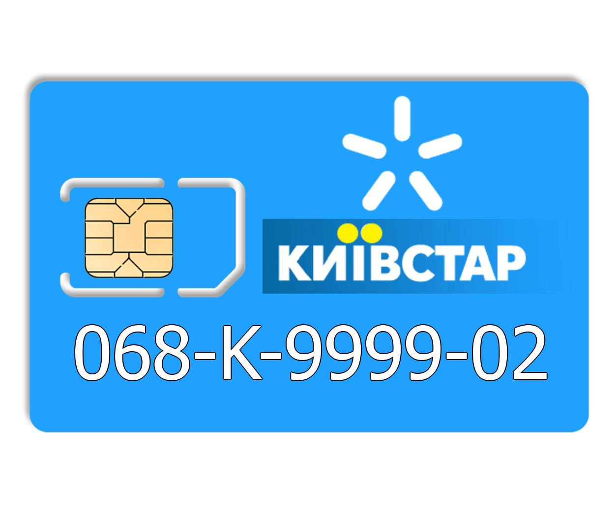 Красивый номер Киевстар 068-K-9999-02