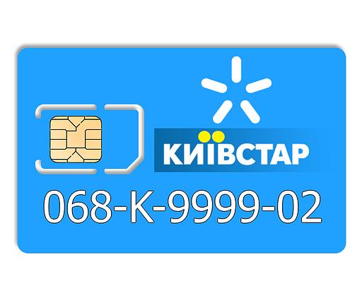 Красивый номер Киевстар 068-K-9999-02, фото 2