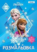 """Раскраска А4 1Вересня """"Frozen 7"""", 12 стр."""