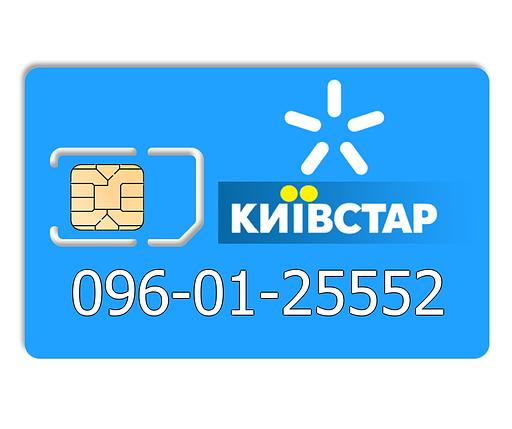 Красивый номер Киевстар 096-01-25552, фото 2