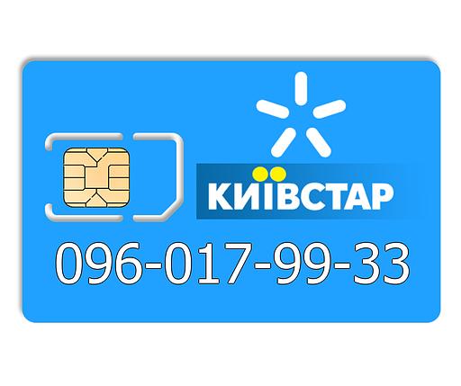 Красивый номер Киевстар 096-017-99-33, фото 2