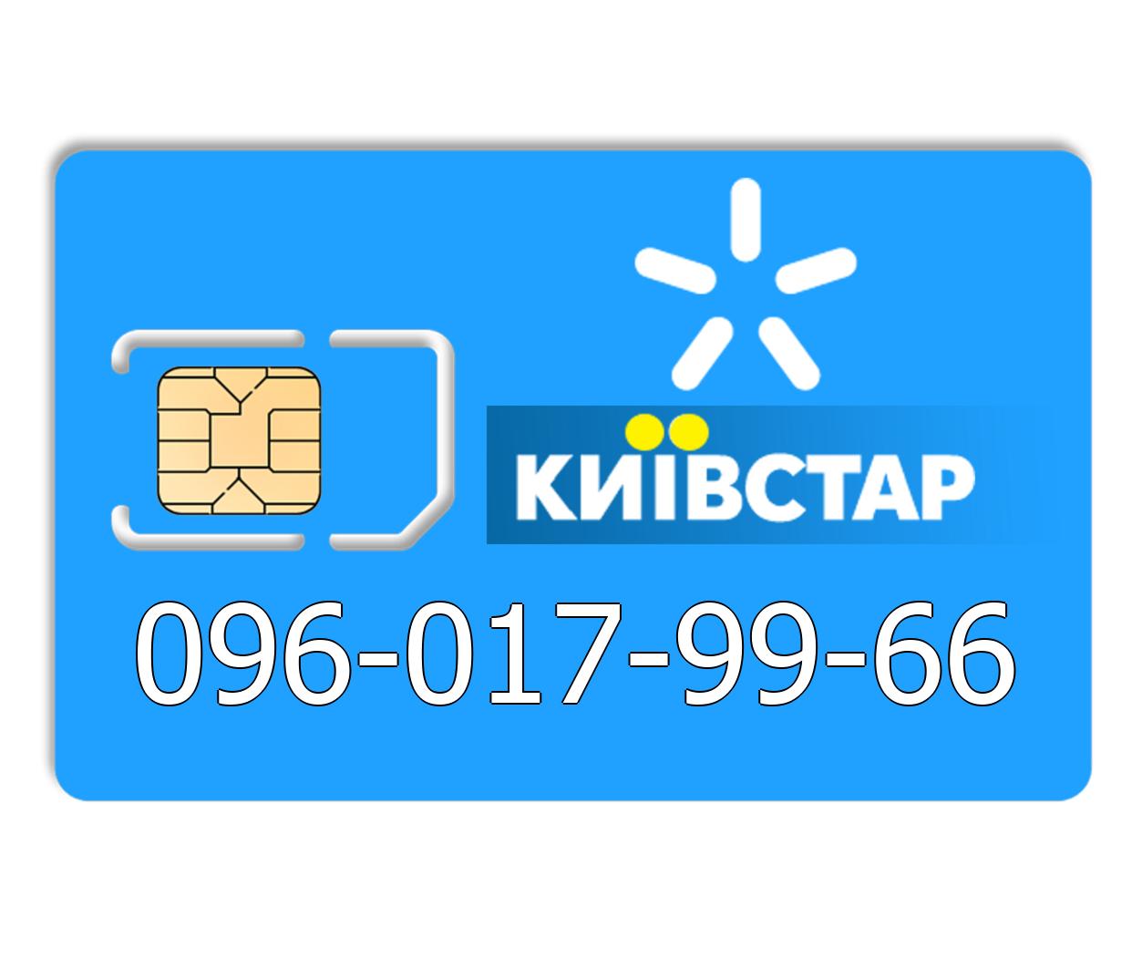 Красивый номер Киевстар 096-017-99-66