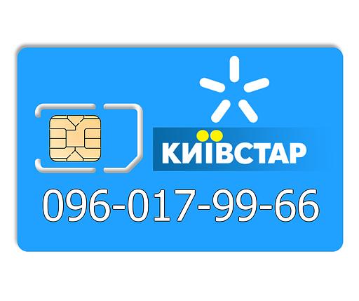 Красивый номер Киевстар 096-017-99-66, фото 2