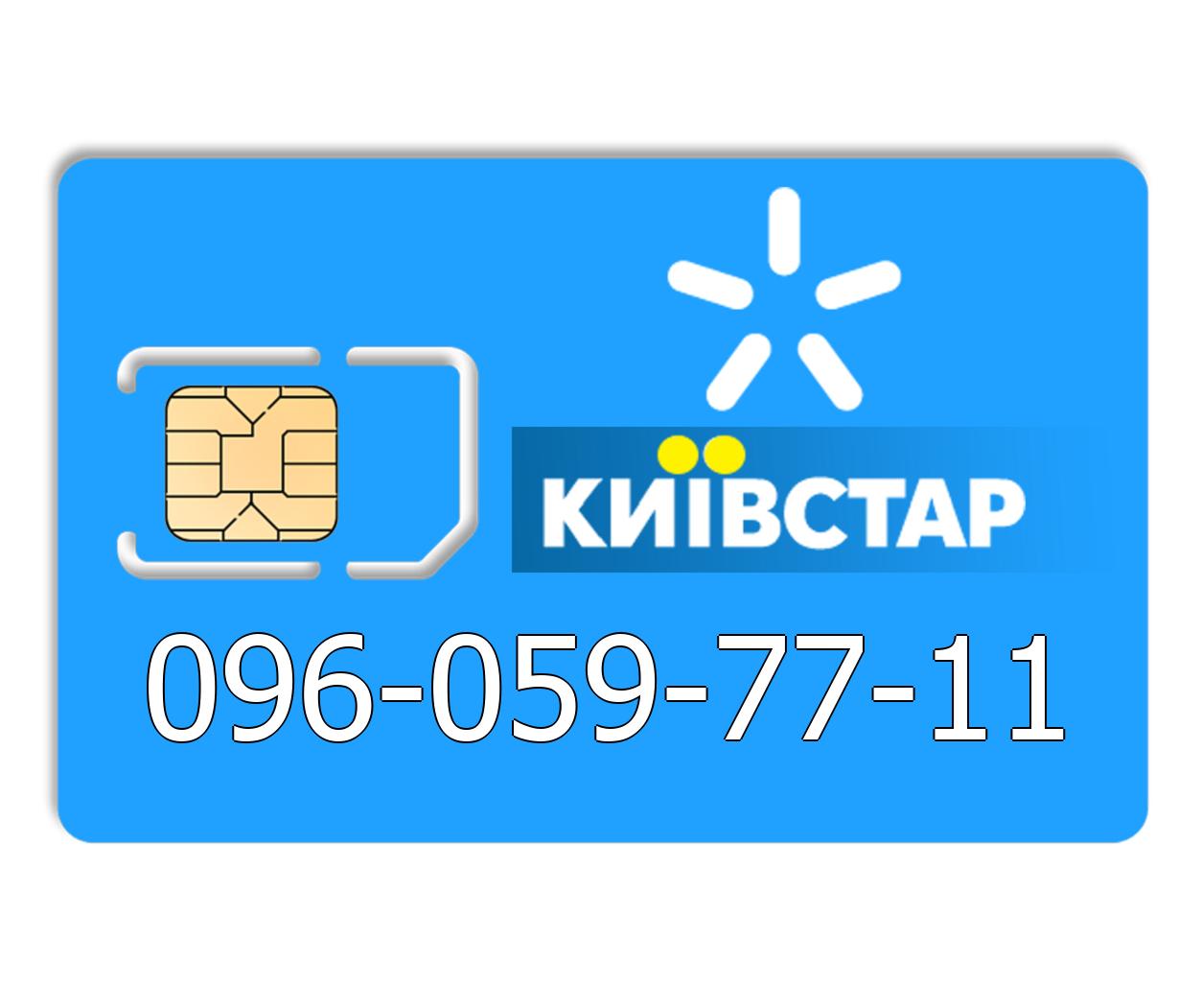 Красивый номер Киевстар 096-059-77-11