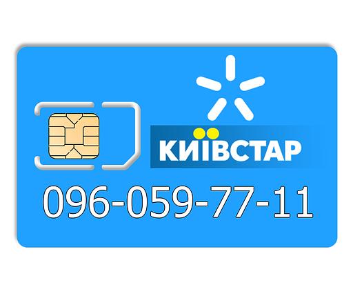Красивый номер Киевстар 096-059-77-11, фото 2