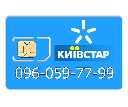 Красивый номер Киевстар 096-059-77-99, фото 2