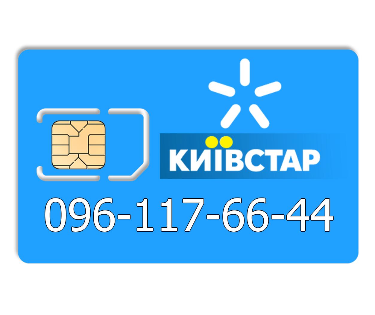 Красивый номер Киевстар 096-117-66-44