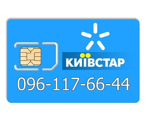 Красивый номер Киевстар 096-117-66-44, фото 2