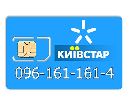 Красивый номер Киевстар 096-161-161-4, фото 2