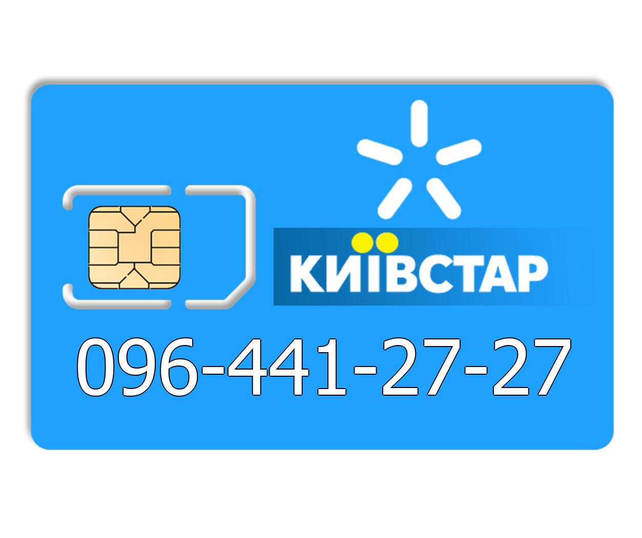 Красивый номер Киевстар 096-441-27-27