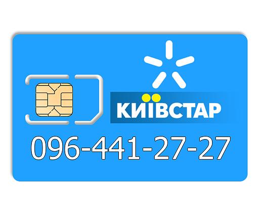 Красивый номер Киевстар 096-441-27-27, фото 2