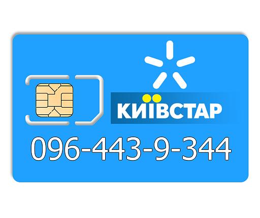 Красивый номер Киевстар 096-443-9-344, фото 2
