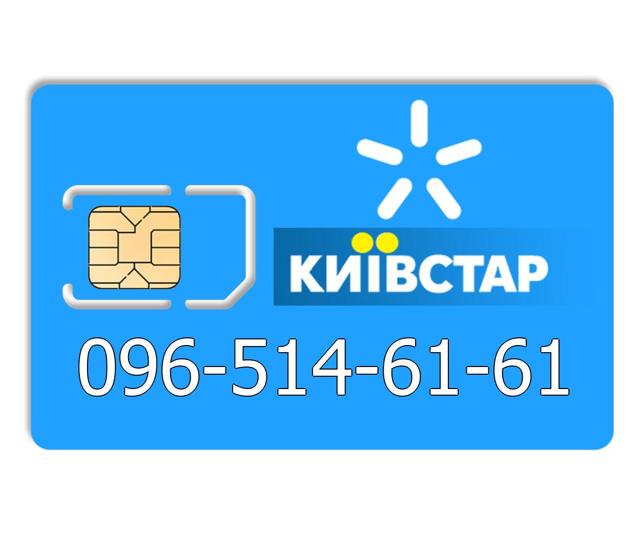 Красивый номер Киевстар 096-514-61-61