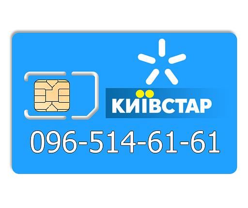 Красивый номер Киевстар 096-514-61-61, фото 2