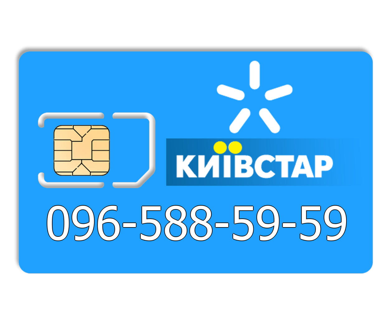 Красивый номер Киевстар 096-588-59-59