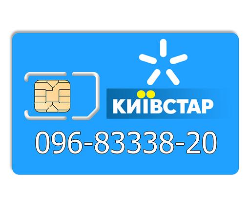 Красивый номер Киевстар 096-83338-20, фото 2
