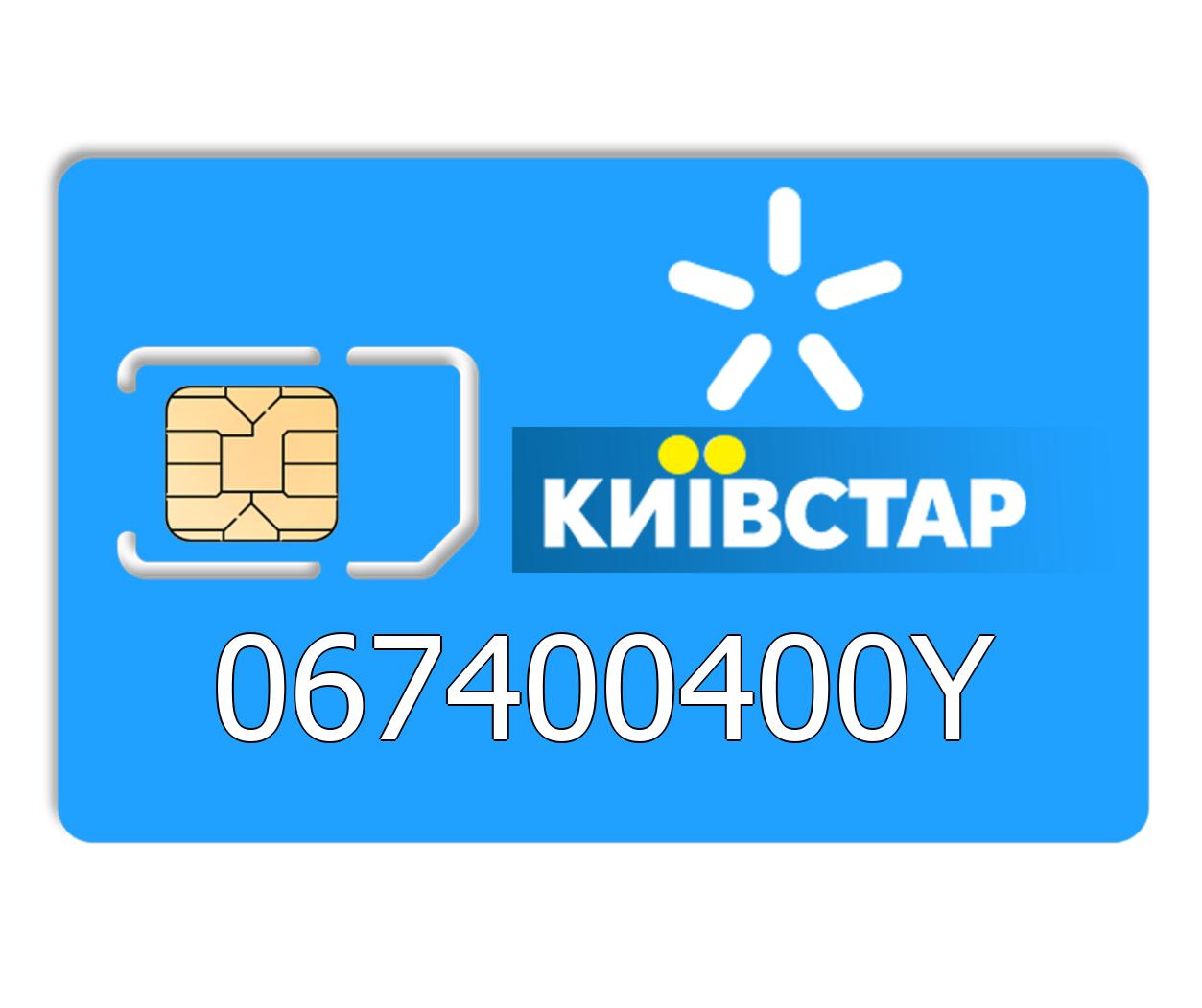 Красивый номер Киевстар 067400400Y