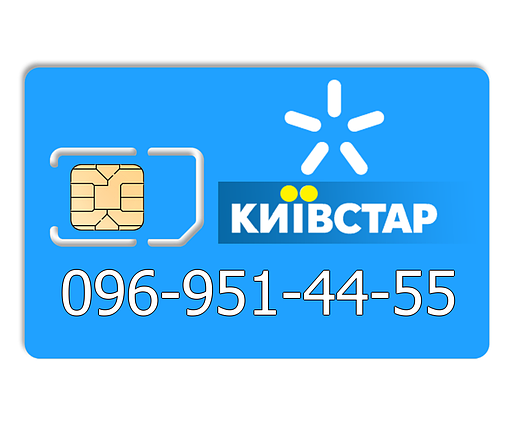 Красивый номер Киевстар 096-951-44-55, фото 2