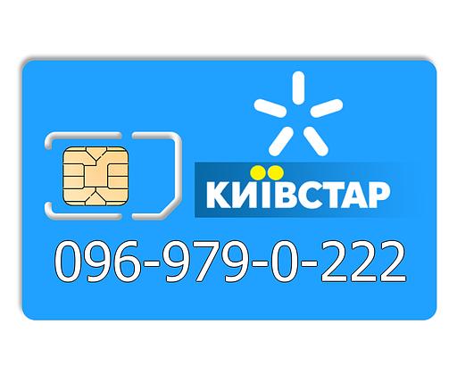 Красивый номер Киевстар 096-979-0-222, фото 2