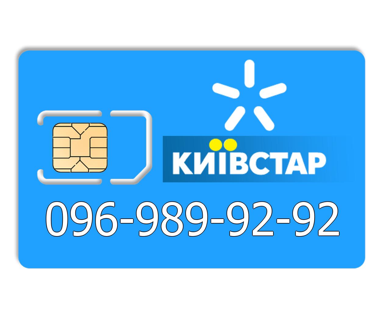 Красивый номер Киевстар 096-989-92-92