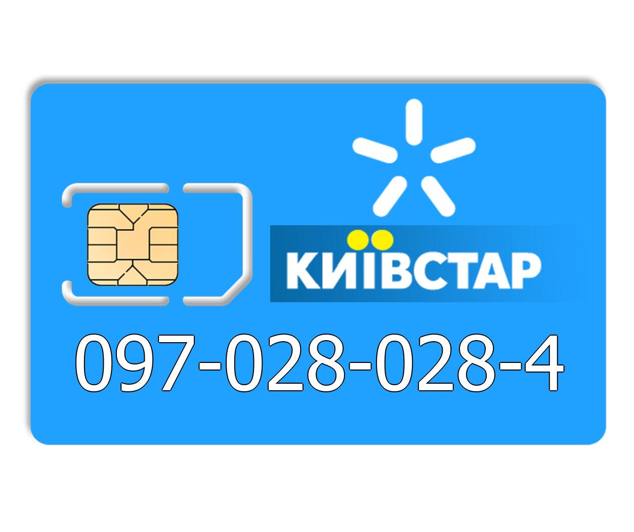 Красивый номер Киевстар 097-028-028-4