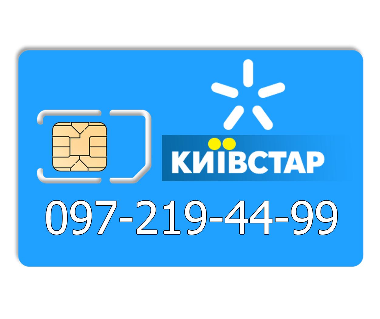 Красивый номер Киевстар 097-219-44-99