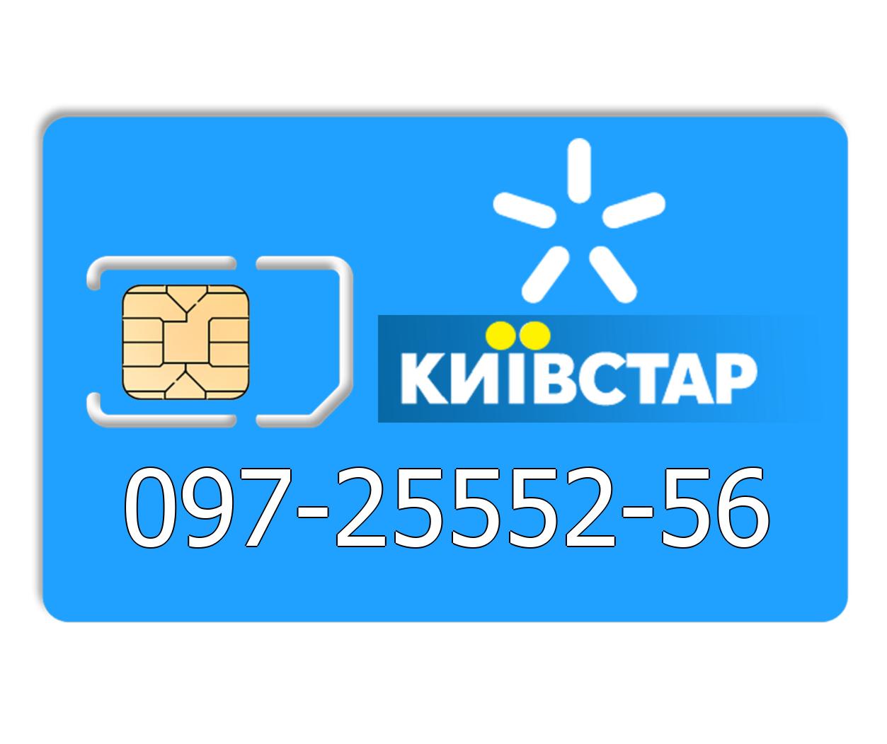 Красивый номер Киевстар 097-25552-56