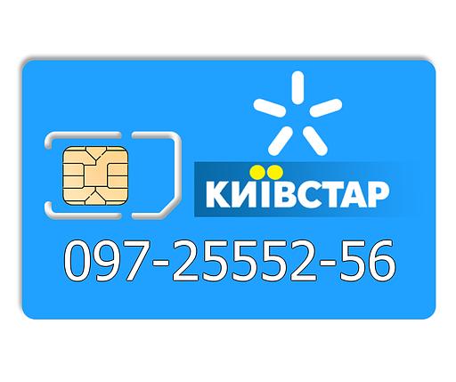 Красивый номер Киевстар 097-25552-56, фото 2