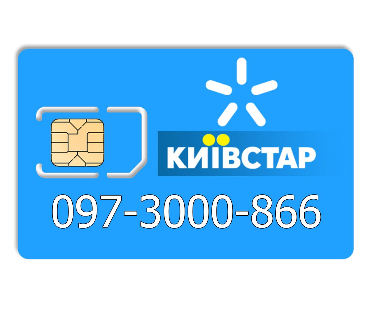 Красивый номер Киевстар 097-3000-866