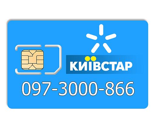 Красивый номер Киевстар 097-3000-866, фото 2